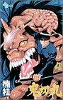 鬼切丸 4 (少年サンデーコミックス)の詳細を見る