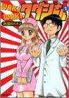 WAKIWAKIタダシさん 1 (バンブー・コミックス)