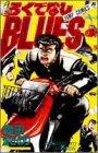ろくでなしBLUES (Vol.5) (ジャンプ・コミックス)