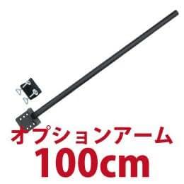 サンコー モニターアーム用ロングポール(100cm) MARMP196F