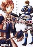 ファイナルファンタジーXI LANDS END