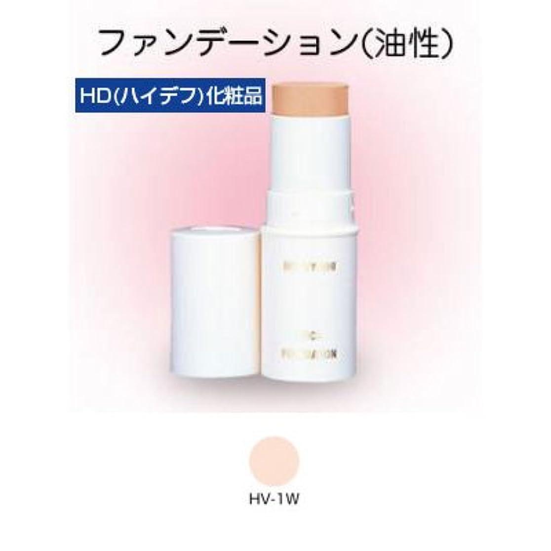 富コテージ黒くするスティックファンデーション HD化粧品 17g 1W 【三善】