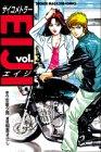 サイコメトラーEIJI (3) (講談社コミックス―Shonen magazine comics (2339巻))の詳細を見る