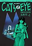 Cat's・eye complete edition 4 (トクマコミックス)