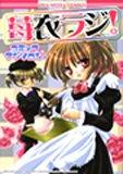 苺衣ラジ!コミックアンソロジー (IDコミックス DNAメディアコミックス)