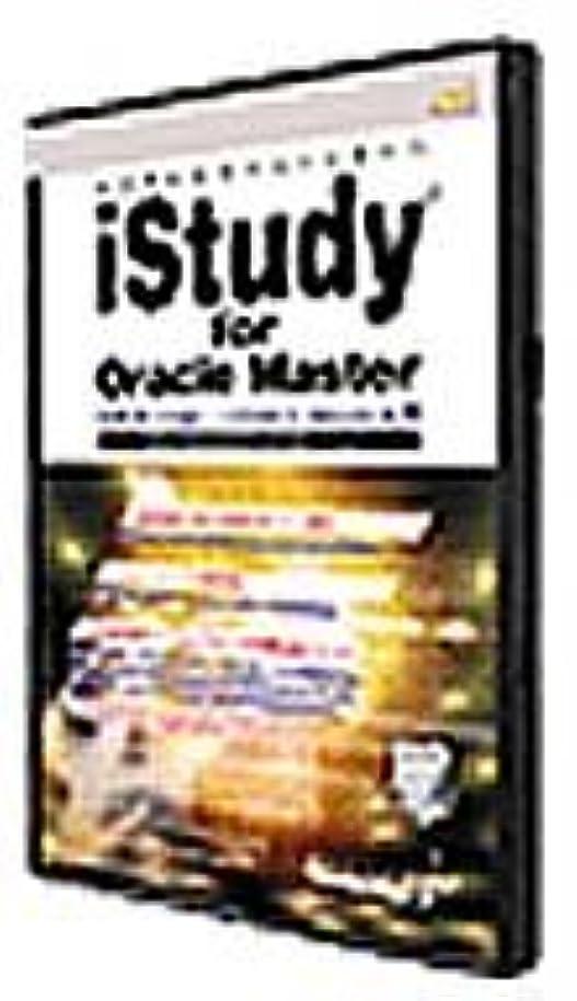 補うファン予防接種するiStudy for Oracle Master 1Z0-011/012 AC