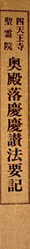 四天王寺聖霊院奥殿落慶慶讃法要記 (1981年)