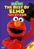 セサミストリート:ベスト・オブ・エルモ [DVD]