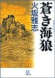 蒼き海狼 (小学館文庫)