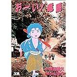 お~い!竜馬 1 (ヤングサンデーコミックス)