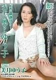 先生の奥さん ゆう子  美月ゆう子 [DVD]