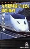 九州新幹線「つばめ」誘拐事件―十津川警部シリーズ (トクマ・ノベルズ)