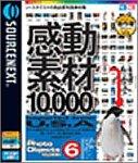 感動素材 10000 HEMERA Photo-Objects 6