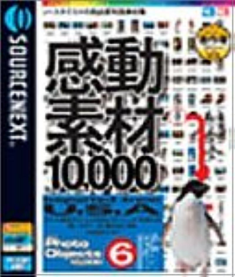 崖論争的変数感動素材 10000 HEMERA Photo-Objects 6