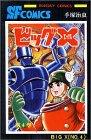 ビッグX (第4巻) (SUNDAY COMICS―大長編SFコミックス)