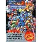 ロックマンX2必勝攻略法 (スーパーファミコン完璧攻略シリーズ)