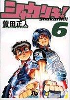 シャカリキ! (6) (小学館文庫 (そB-17))の詳細を見る