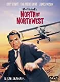 北北西に進路を取れ [DVD]