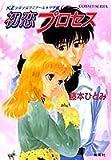 KZ少年少女ゼミナール / 藤本 ひとみ のシリーズ情報を見る