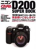 ニコンD200スーパーブック―1020万画素デジタル一眼レフの完全使いこなしガイド (Gakken camera mook)