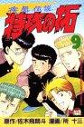 疾風(かぜ)伝説特攻(ぶっこみ)の拓 (9) (講談社コミックス―Shonen magazine comics (1921巻))