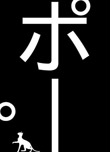 『エドガー・アラン・ポー・16作品⇒1冊』  【さし絵65枚】