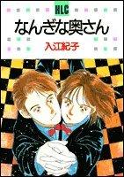 なんぎな奥さん 1 (白泉社レディースコミックス)の詳細を見る
