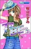 To BE… / 桜山 かずみ のシリーズ情報を見る