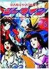 思春期美少女合体ロボ ジーマイン(6) [DVD]