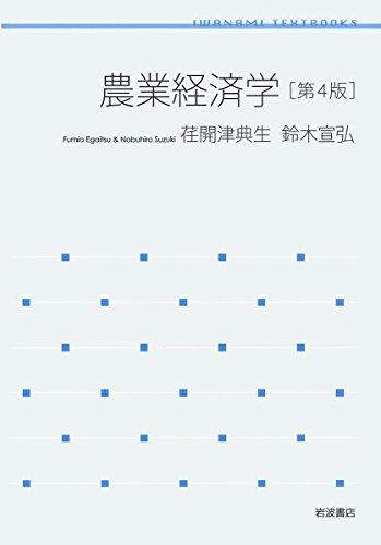 農業経済学 第4版 (岩波テキストブックス)の詳細を見る