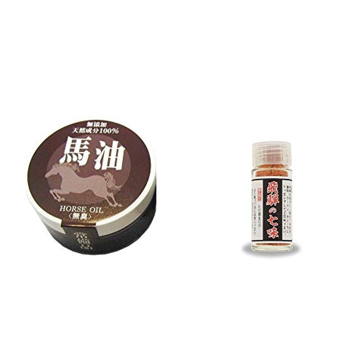 汚い厚さバッテリー[2点セット] 無添加天然成分100% 馬油[無香料](38g)?手造り 飛騨の七味(15g)