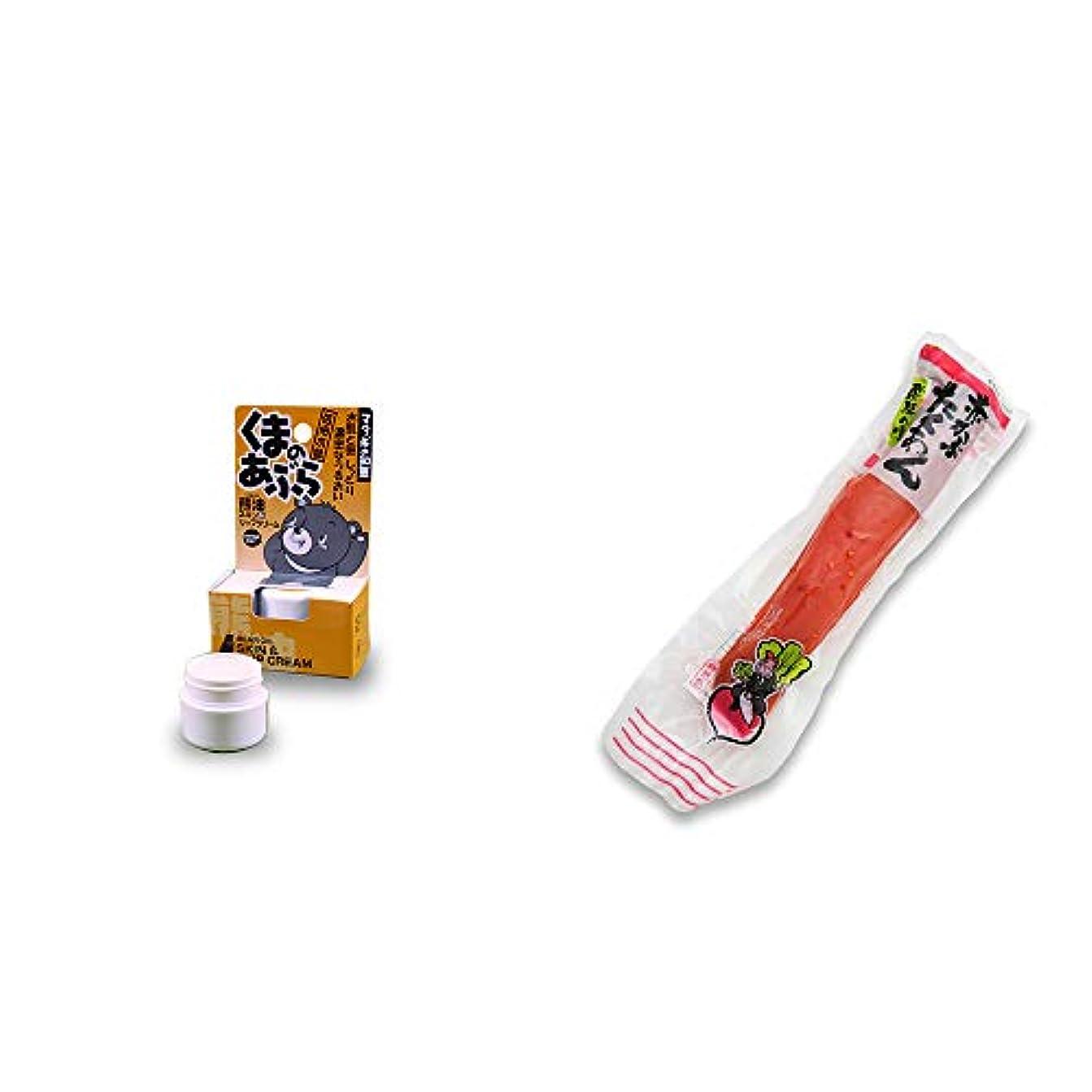 指標災難風味[2点セット] 信州木曽 くまのあぶら 熊油スキン&リップクリーム(9g)?赤かぶたくあん(220g)