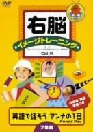 """右脳イメージトレーニング 英語で話そう""""アンナの1日""""ANNA'S DAY 2巻組 [DVD]"""