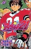 アイシールド21 12 (ジャンプコミックス)