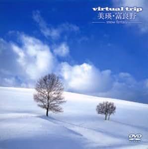 virtual trip 美瑛・富良野-snow fantasy- [DVD]