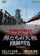 YAMATO浮上!-ドキュメント・オブ・『男たちの大和/YAMATO』- [DVD]