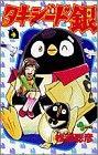 タキシード銀―GINJIの恋の物語 (4) (少年サンデーコミックス)