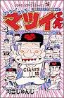ゴーゴー!ゴジラッ!!マツイくん (4) (てんとう虫コミックス)