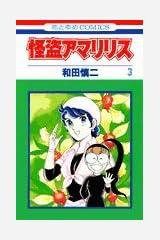怪盗アマリリス (3) (花とゆめCOMICS) 新書