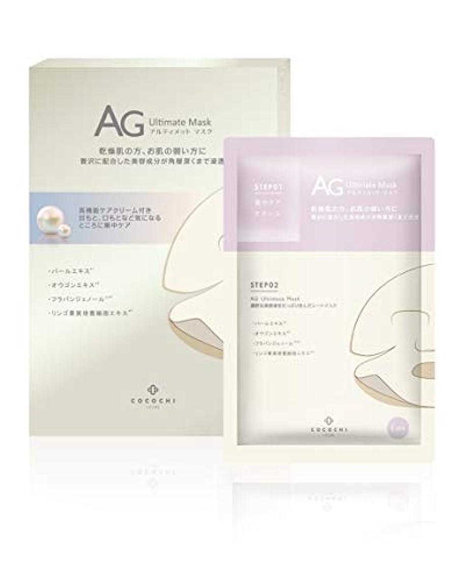 感謝準拠感謝AGアルティメット アコヤ真珠マスク 5枚入り