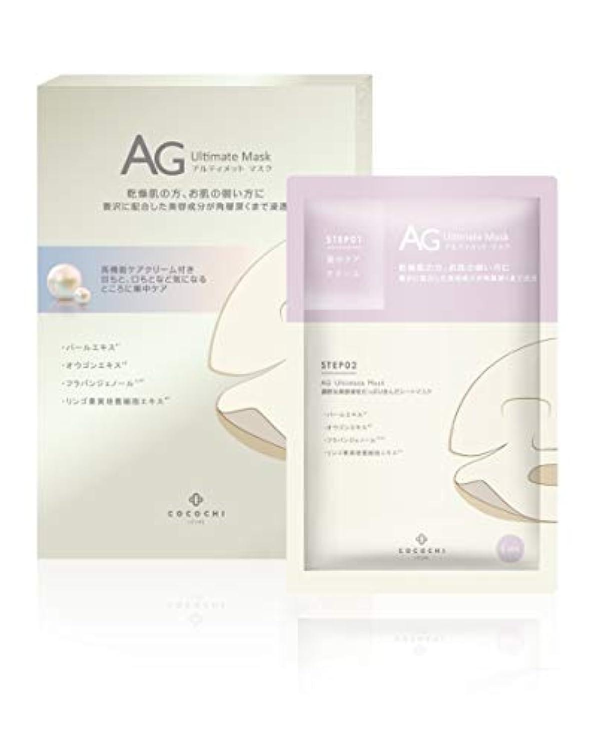 小康ラボ引っ張るエージーアルティメット(AGアルティメット) AGアルティメット アコヤ真珠マスク 5枚入り フェイスマスク