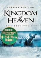 キングダム・オブ・ヘブン ディレクターズ・カット [DVD]の詳細を見る