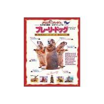プレーリードッグ―プレーリードッグの飼育・医学・生態・歴史…すべてがわかる (スタジオ・ムック―アニファブックス-わが家の動物・完全マニュアル-)
