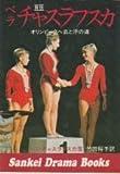 ベラ・チャスラフスカ―自伝 オリンピックへ血と汗の道 (1971年) (サンケイドラマブックス)