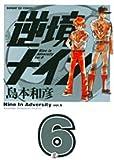 逆境ナイン 6 (6) (サンデーGXコミックス)