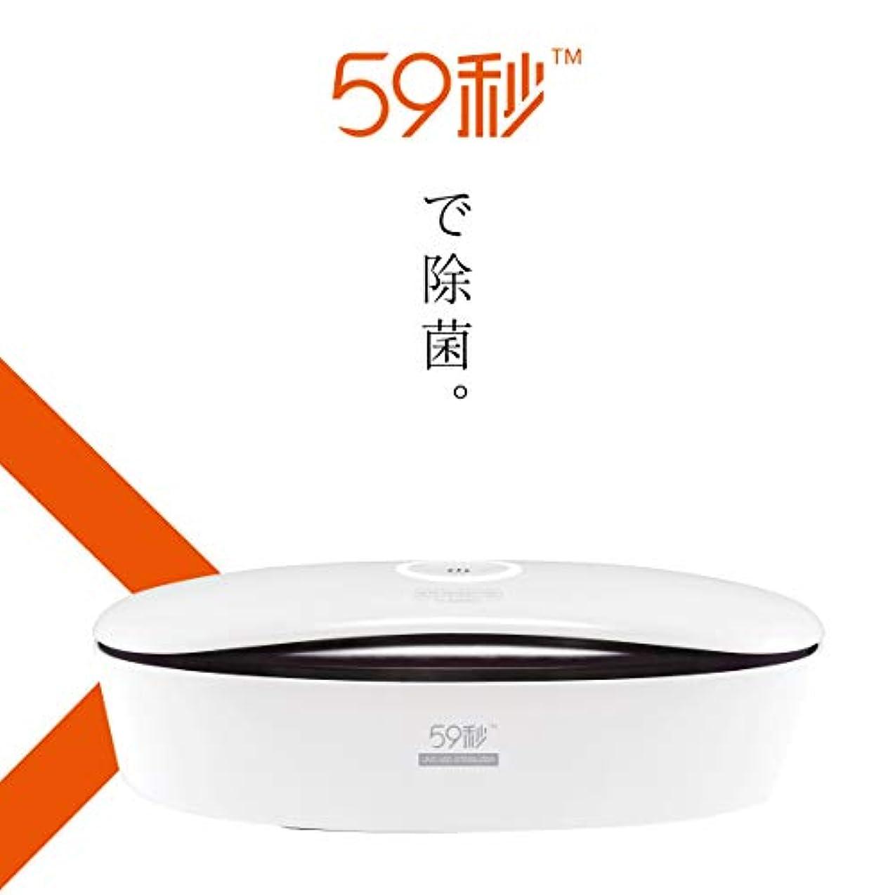学者学者医学59秒UV/LED除菌BOX S-59