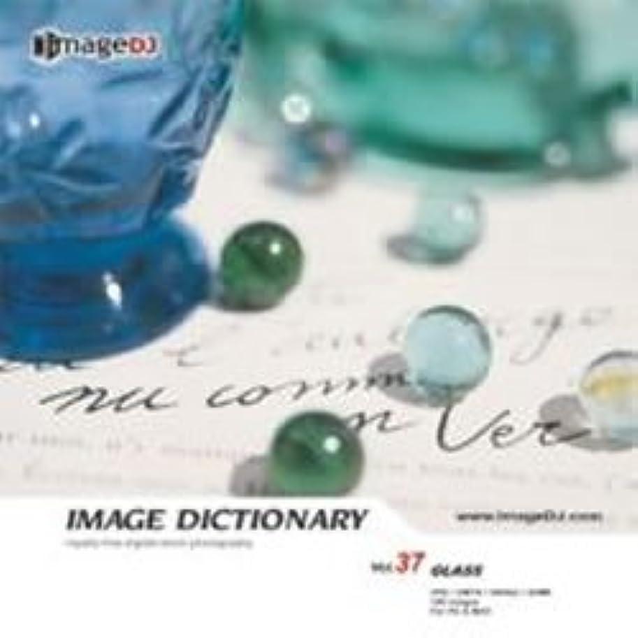 説教餌泥イメージ ディクショナリー Vol.37 ガラス製品