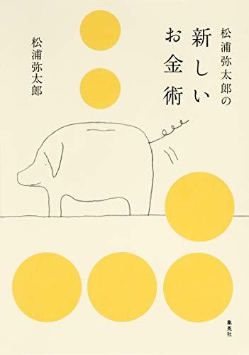 松浦弥太郎の新しいお金術の詳細を見る