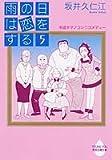 雨の日は恋をする 5 (YOUNG YOU漫画文庫)