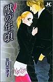 獣の年頃 / 浜口 奈津子 のシリーズ情報を見る